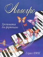 Аллегро. Хрестоматия для фортепиано. 2 класс ДМШ