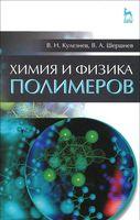 Химия и физика полимеров