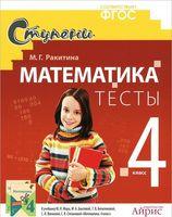 Математика. 4 класс. Тесты