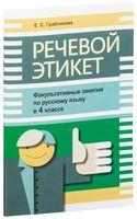 Речевой этикет. Факультативные занятия по русскому языку. 4 класс