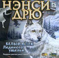 Нэнси Дрю: Белый Волк Ледяного ущелья (DVD)