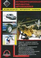 Антикоррозионная обработка автомобилей. Методы обработки. Оборудование. Материалы