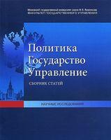 Политика, государство, управление. Сборник статей