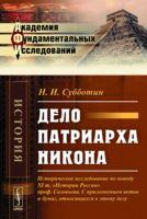 Дело патриарха Никона (м)