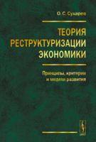 Теория реструктуризации экономики. Принципы, критерии и модели развития (м)