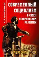 Современный социализм в своем историческом развитии (м)