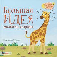 Большая идея малютки-жирафа