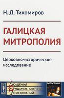 Галицкая митрополия. Церковно-историческое исследование