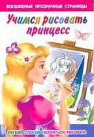 Учимся рисовать принцесс