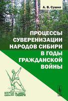Процессы суверенизации народов Сибири в годы Гражданской войны