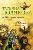 Последняя любовь Самурая. Невеста Калиостро (м)