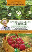 Крупноплодная садовая земляника. Проверенные сорта, способы повышения урожая