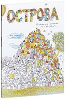 Острова. Раскраска для мечтателей от 5 до 105 лет