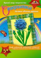 """Набор для изготовления открытки """"Цветочная поляна. Васильки"""""""