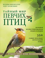 Тайный мир певчих птиц. Большая иллюстрированная энциклопедия