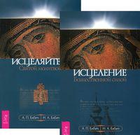 Исцеление Божественной силой. Исцеляйтесь Святой молитвой (комплект из 2-х книг)