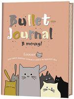 Bullet-journal. Блокнот для самых важных планов и самых интересных дел (коты)