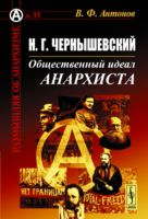 Н. Г. Чернышевский. Общественный идеал анархиста