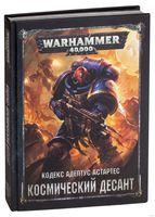 Warhammer 40.000. Кодекс Адептус Астартес: Космический Десант