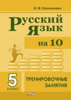 Русский язык на 10. Тренировочные занятия. 5 класс