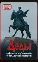 Деды. Дайджест публикаций о белорусской истории №14