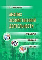 Анализ хозяйственной деятельности. Примеры, задачи, тесты