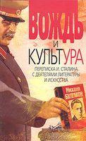 Вождь и культура. Переписка И. Сталина с деятелями литературы и искусства