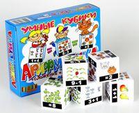 """Кубики """"Умные кубики. Сложение и вычитание"""" (12 шт)"""