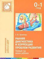 Ранняя диагностика и коррекция проблем развития. Первый год жизни ребенка