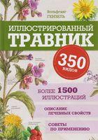 Иллюстрированный травник. 350 видов лекарственных растений