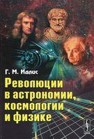 Революции в астрономии, космологии и физике