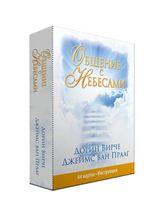 Общение с Небесами (44 карты, инструкция)