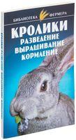 Кролики. Разведение, выращивание, кормление