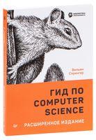 Гид по Computer Science. Расширенное издание