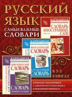 Русский язык. Самые важные словари (комплект из 3-х книг)