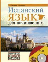 Испанский язык для начинающих (+ CD)