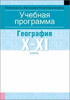 Учебная программа для учреждений общего среднего образования с русским языком обучения и воспитания. География. X-XI клаcсы (базовый уровень)