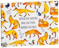 """Обложка для зачетной книжки """"Фырфыр как лиса"""""""
