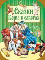 Сказки Кота в сапогах