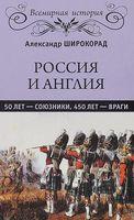 Россия и Англия. 50 лет - союзники, 450 лет - враги