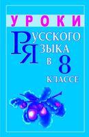 Уроки русского языка в 8 классе
