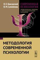 Современная психология. Книга 1. Методология современной психологии