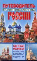 Путеводитель по святым местам России. Где и как молиться о счастье, здоровье и деньгах