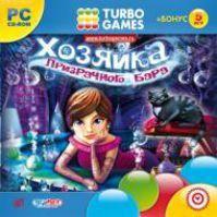 Turbo Games. Хозяйка призрачного бара
