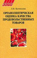 Органолептическая оценка качества продовольственных товаров