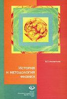 История и методология физики