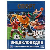 Энциклопедия с развивающими заданиями. Спорт