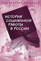 История социальной работы в России. Хрестоматия