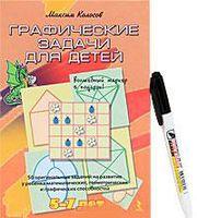 Графические задачи для детей 5-7 лет