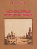 В самом сердце советской машины